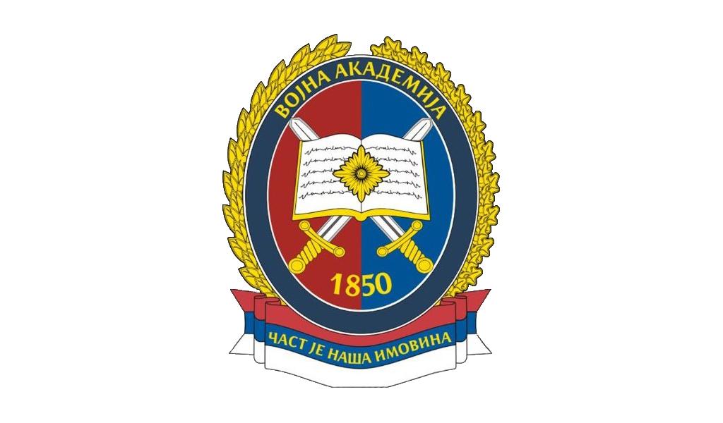Јавни конкурс за попуну радних места на Војној академији
