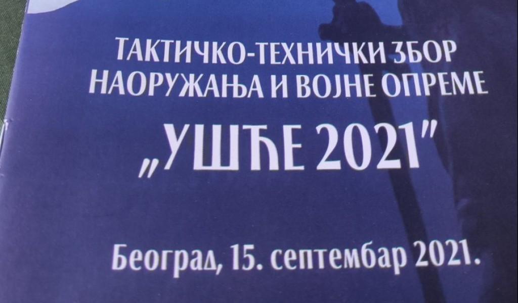 Припадници Војне академије учествовали на приказу наоружања и војне опреме на Ушћу