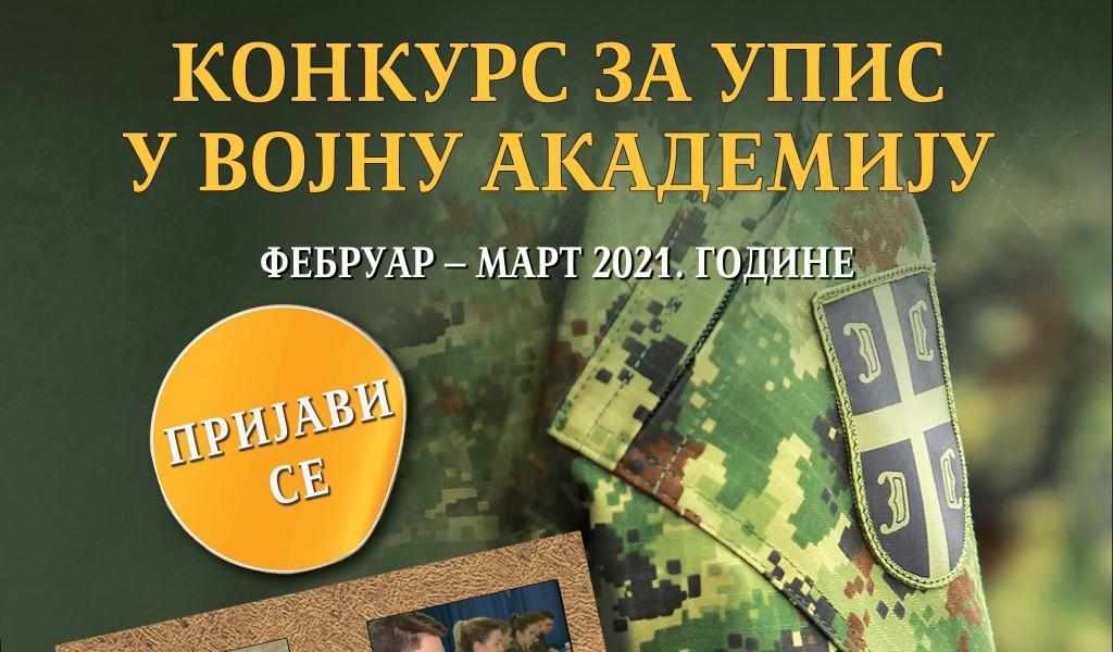 Конкурс за упис у Војну академију