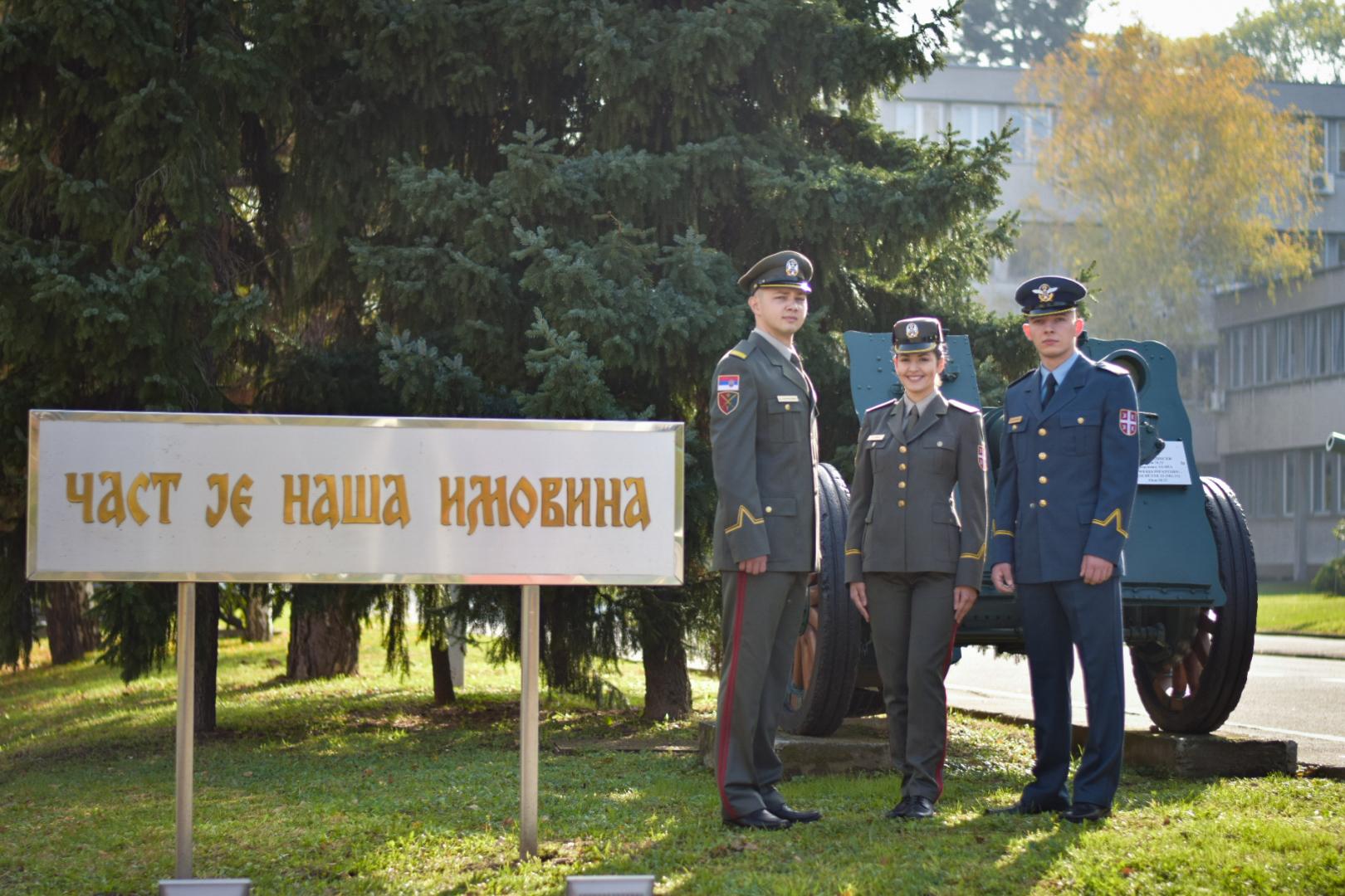 О Војној академији